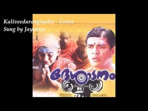 Kaliveedurangiyallo Malayalam song from Deshadanam sung by Jayasree