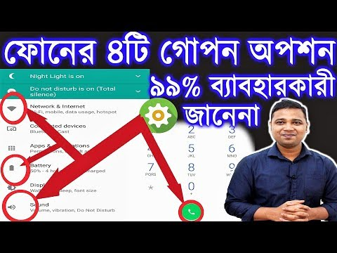 4 New Useful Mobile Trick You May Dont Know | By YouTube Bangla