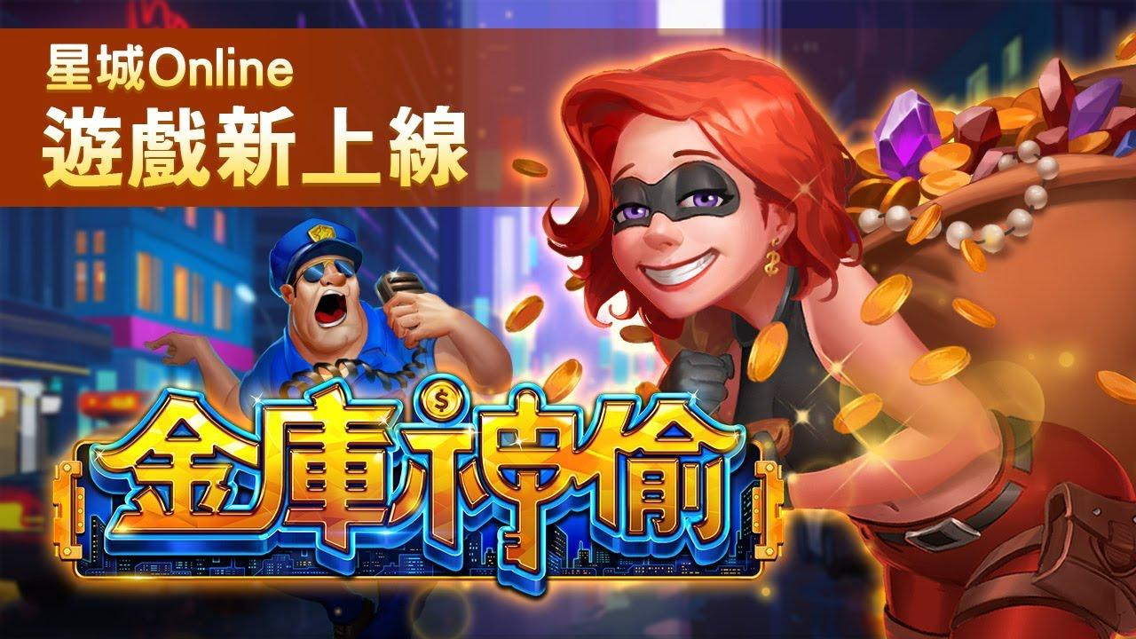 【星城Online】金庫神偷 - 連線開金庫,怪盜逃走中,抱走錢袋WILD 大獎炸出來!