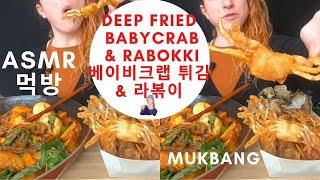 Deep Fried BABY CRAB & Rabokki ASMR MUKBANG 베이비 크랩 튀김 & 라볶이 ASMR 먹방