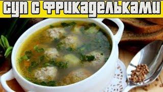 Гречневый суп с фрикадельками.РЕЦЕПТЫ СУПОВ.