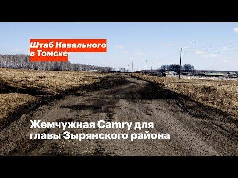 Жемчужная Camry для главы Зырянского района