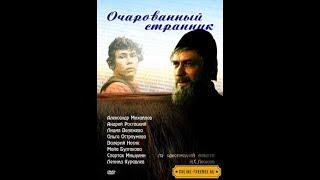 Очарованный странник  фильм 1990 года   Серия 1
