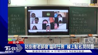 中市近40萬學生線上授課 系統不卡.未當機|TVBS新聞