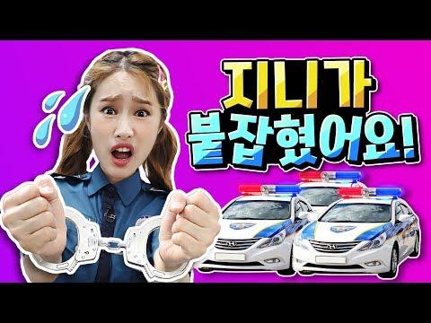 지니가 경찰이 되는 방법!! kbs tv유치원 바쁘다바빠 vlog - 지니