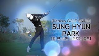 [열번보면 느껴지는 골프스윙] klpga박성현 SungHyun PARK Driver [10takes Golf_스윙학개론]