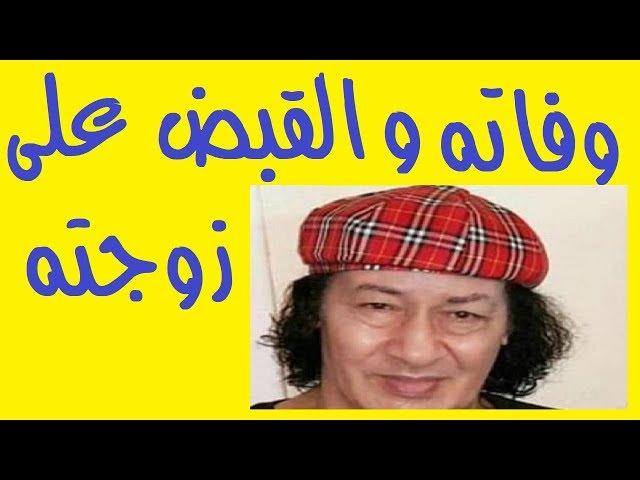 """وفاة الفنان """"محمد نجم"""" والقبض على زوجته وما كشفته فنانة شهيرة وسبب غياب الفنانين عن جنازته !!"""