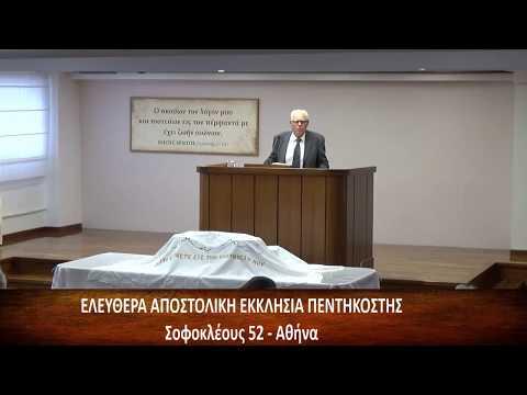 Αγγαίος β΄ 1-22 // Νίκος Νικολακόπουλος