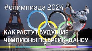 Спорт будущего Победителей AndquotОлимпиады-2024andquot по брейк-дансу готовят в Балашихе