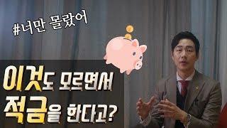 [은행 적금 이자의 비밀]  금리 계산 하는법
