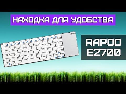 Rapoo E2700 Обзор. Компактная беспроводная клавиатура