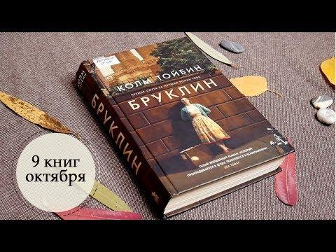 🍂 9 книг октября 🍁 | Анна Чижова