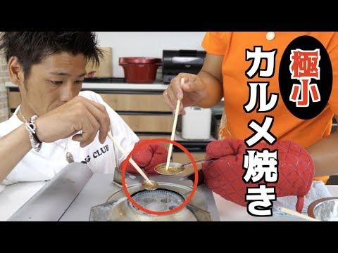 カルメ焼きのプロが極小カルメ焼きに挑戦!