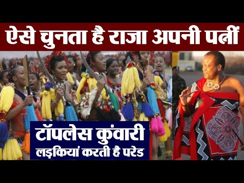 Swaziland King Mswati III's weird method of choosing Queen from Women Parade | वनइंडिया हिंदी