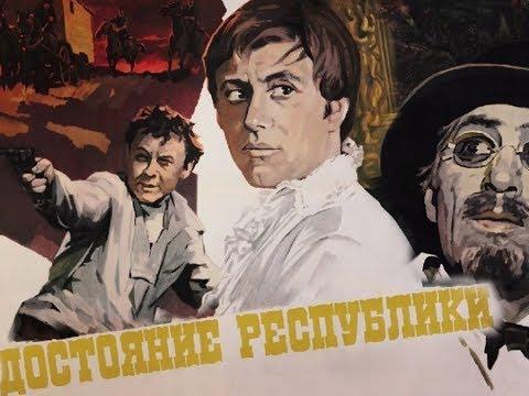 Достояние республики 2 серия (фильм 1971)
