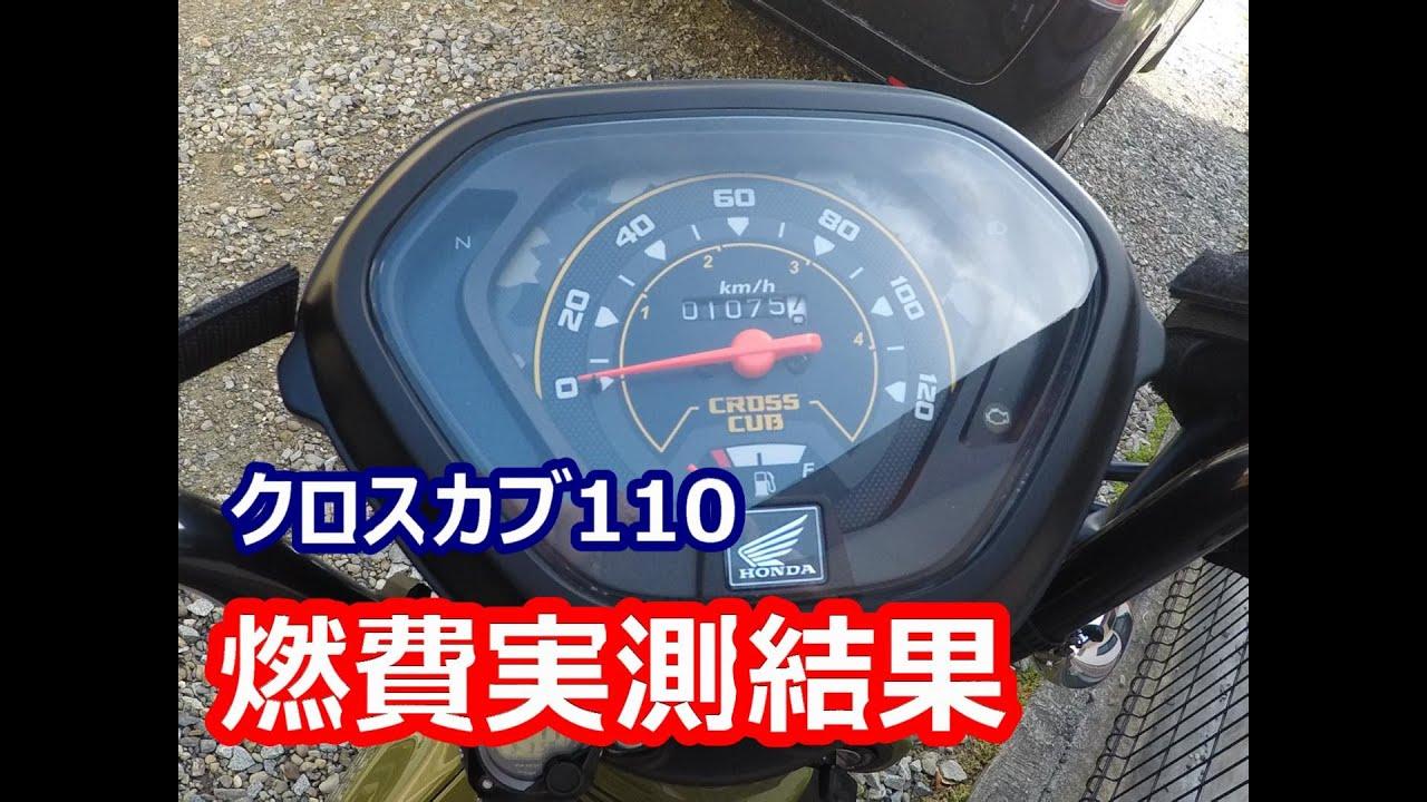 燃費 クロスカブ 110