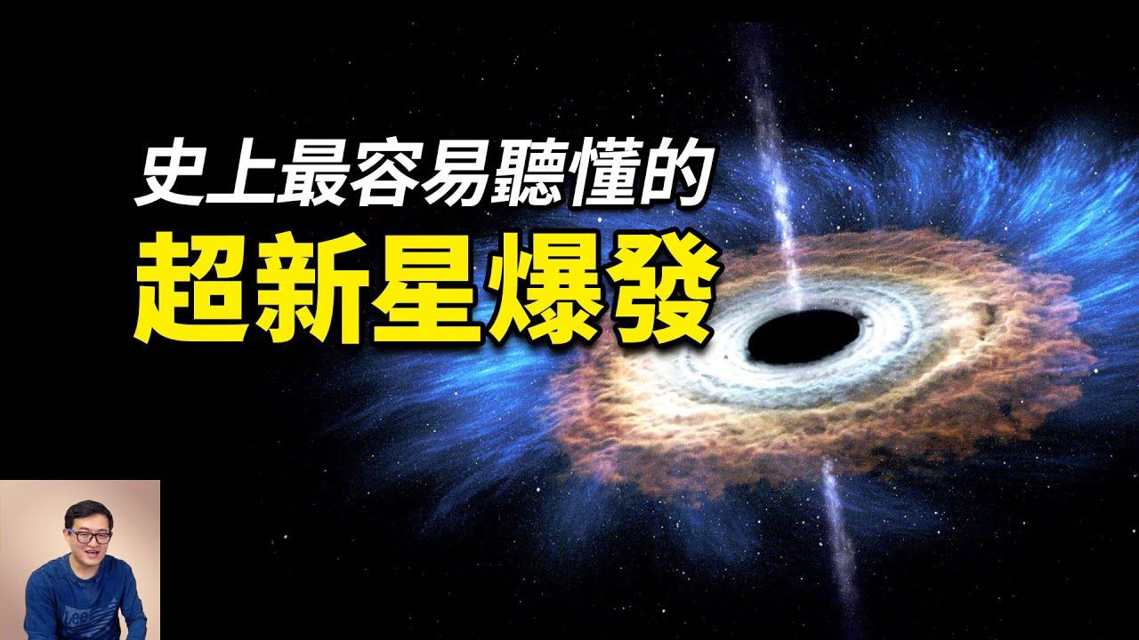 新星和超新星分別是什麼?參宿四爆炸會引起生物大滅絕事件嗎?史上最容易聽懂的講解