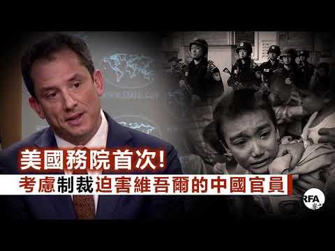 粵語新聞報道(03-18-2019)| 華發表新疆反恐白皮書;港鐵通車40年首次撞車