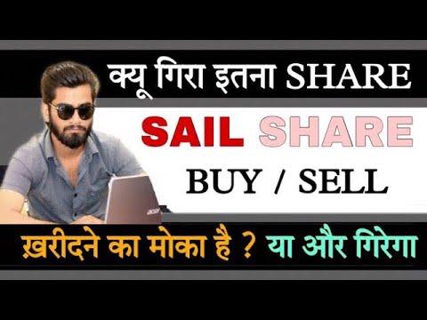 Sail Share Latest News • Metal Stocks News Today • Sail Share News Today•Why Metal Stock Fall Today?