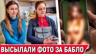 ПРОВЕРКА дочки. Ей же всего 15. ПРОДАВАЛИ СВОИ ФОТО. поехали к МУЖИКУ. что они себе ПОЗВОЛЯЮТ?