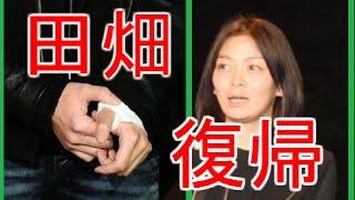 田畑智子が包帯巻いて仕事復帰 負傷は「左手親指の付け根」と訂正 田畑智子 動画 30
