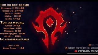 WOW Legion 7.3 Поиграем перед сном Full HD 60 FPS