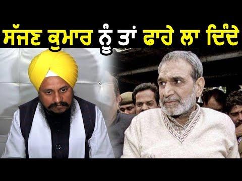 Shri Akal Takht Sahib के Jathedar बोले Sajjan Kumar को फांसी लगा देनी चाहिए थी