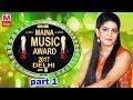 Maina Music Award Delhi 2017 Part 1 | Show Shah Aodutorium New Delhi 04 Sep 2017