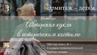 Онлайн курс Авторская кукла в историческом костюме Мастер класс 1