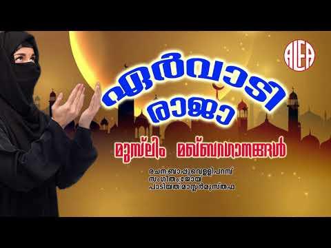ഏർവാടി രാജ |Muslim Maqbara Ganagal | Mappila Album Song