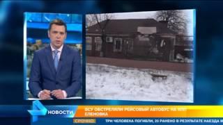 ВСУ обстреляли рейсовый автобус на КПП  Еленовка
