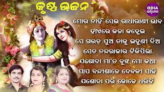 MORA NAHIN SE RADHA & Other Hit Krishna Bhajans of KUMAR BAPI, IRA MOHANTY & ANJALI MISHRA | Jukebox