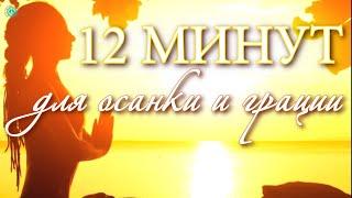 12 МИНУТ ЙОГИ Для Осанки и Грации