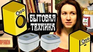 видео Бытовая техника для дома