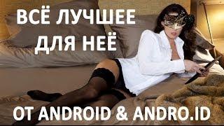 Женские приложения для Android TOP5: диеты, прически, гороскопы, скидки и т.п.