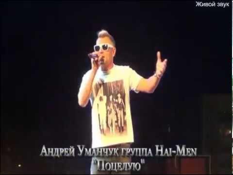 """Андрей Уманчук группа  Hai-Men. """"Поцелую"""""""