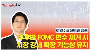 주후반 FOMC 변수 …