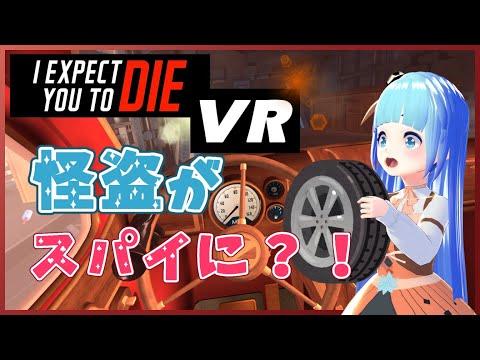 「VR #IExpectYouToDie」#1❄怪盗がスパイになる?!❆海外勢多言語「#ルミアステージ 」