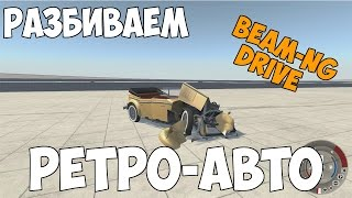 High Speed Crashes #2  BeamNG Drive | РЕТРО АВТО