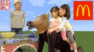 ウマでドライブスルーごっこ Horse In McDonald's Drive Thru Play thumbnail