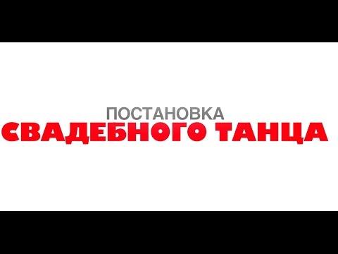 Свадебный танец Постановка Вальс Танго Сальса Бачата Сюрприз и мн.др.