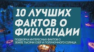10 фактов о Финляндии и интересных достопримечательностях Земли тысячи озер
