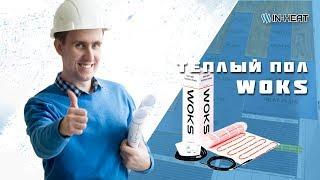 ⭐ Теплые полы Woks ᐈ Обзор нагревательного кабеля Woks 10 ᐈ Киев
