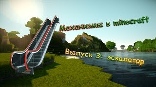 Механизмы в minecraft #3. Эскалатор.(, 2014-12-07T14:32:16.000Z)