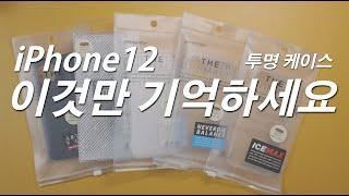 아이폰12 투명케이스 구매전이라면!!  / 어반…