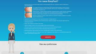 Щётка массажёр для ног EasyFeet