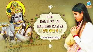 देवी जी का बहुत सुन्दर भजन - Teri Bansi Pe Jau Balihar Rasiya !! Beautiful Bhajan #DeviChitralekhaji