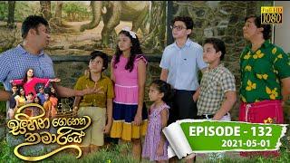 Sihina Genena Kumariye | Episode 132 | 2021-05-01 Thumbnail