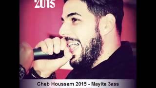 cheb houssem 2015 mayite 3ass rohi w khredjt m3a jarti
