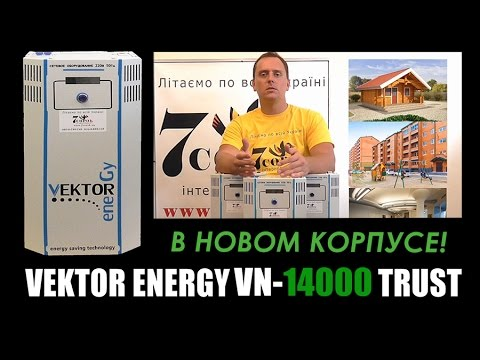 Стабилизатор напряжения для дома Vektor Energy VN-14000 Trust: стабилизатор бытовой Вектор